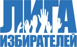 Лига избирателей: Ура, выборы нелегитимны!