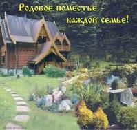 Назад в деревню: в России возрождаются  родовые гнезда