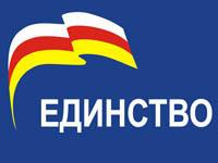 КПРФ подыграла  аналогу   Единой России  в Южной Осетии