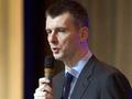 Прохоров хочет конкурировать с Путиным, будет — с Явлинским